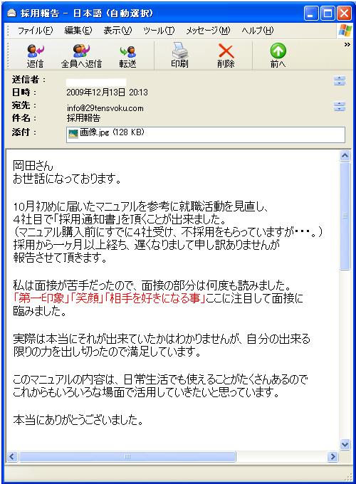 Y.Mさん 新潟県 女性 32歳