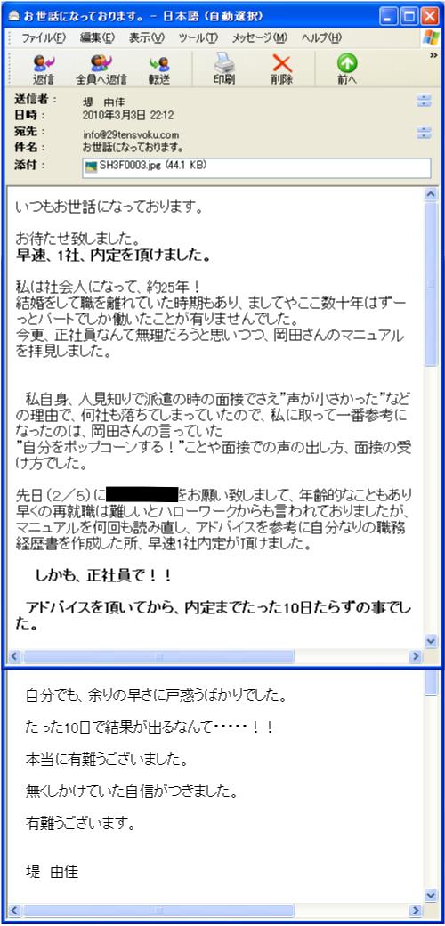 堤さん 埼玉県 女性 44歳