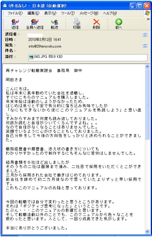 H.Yさん 埼玉県 女性 38歳